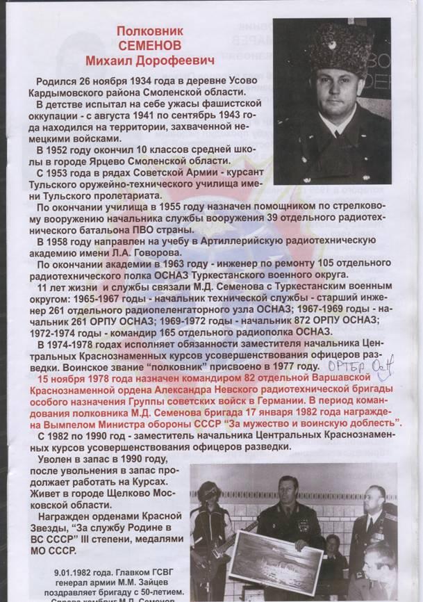 Семенов Михаил Дорофеевич