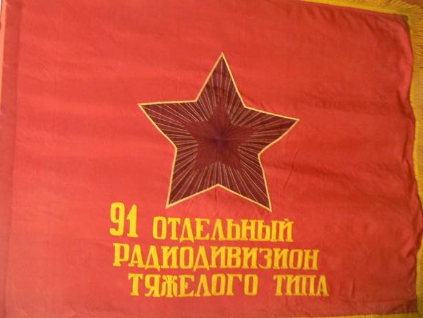 Боевое знамя торгавского полка